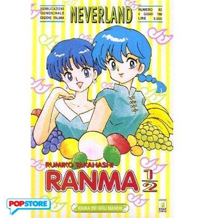 Ranma 044